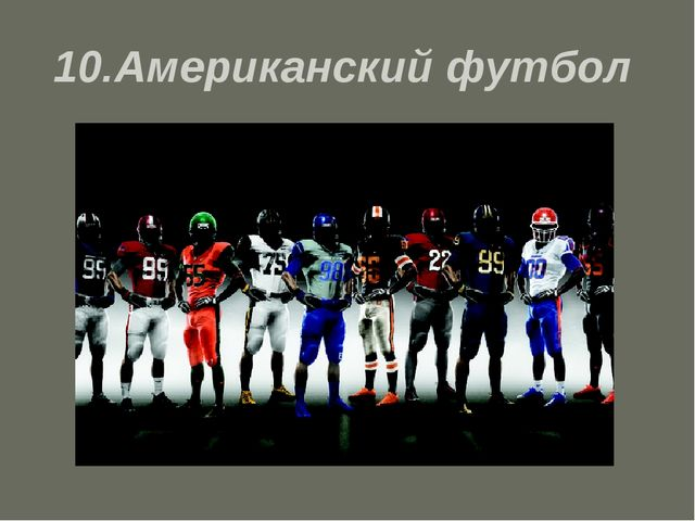 10.Американский футбол