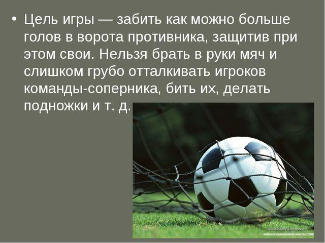 Цель игры — забить как можно больше голов в ворота противника, защитив при эт...