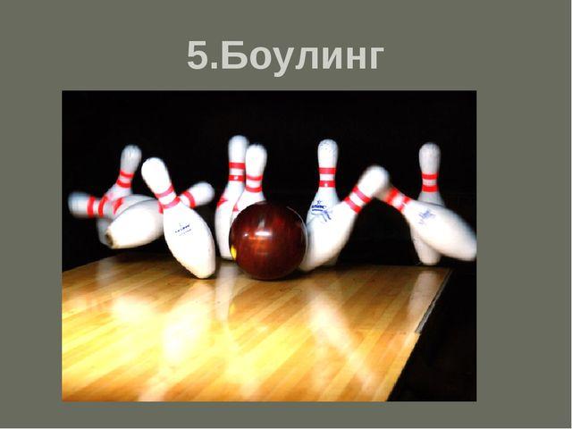 5.Боулинг