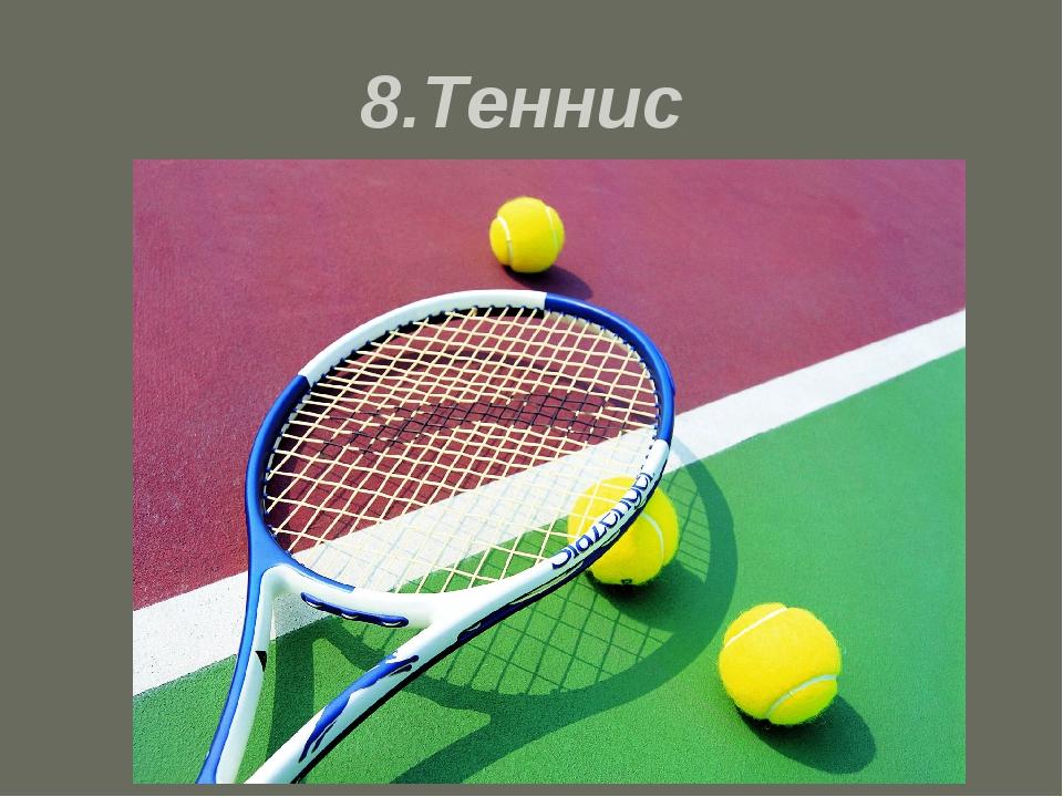 8.Теннис
