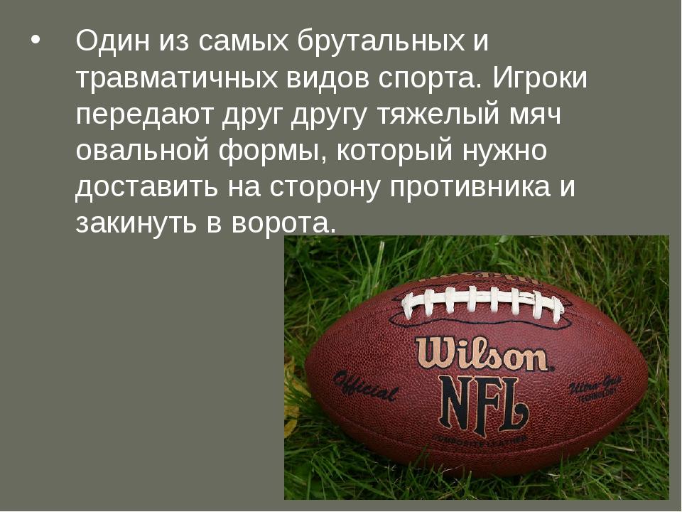 Один из самых брутальных и травматичных видов спорта. Игроки передают друг др...