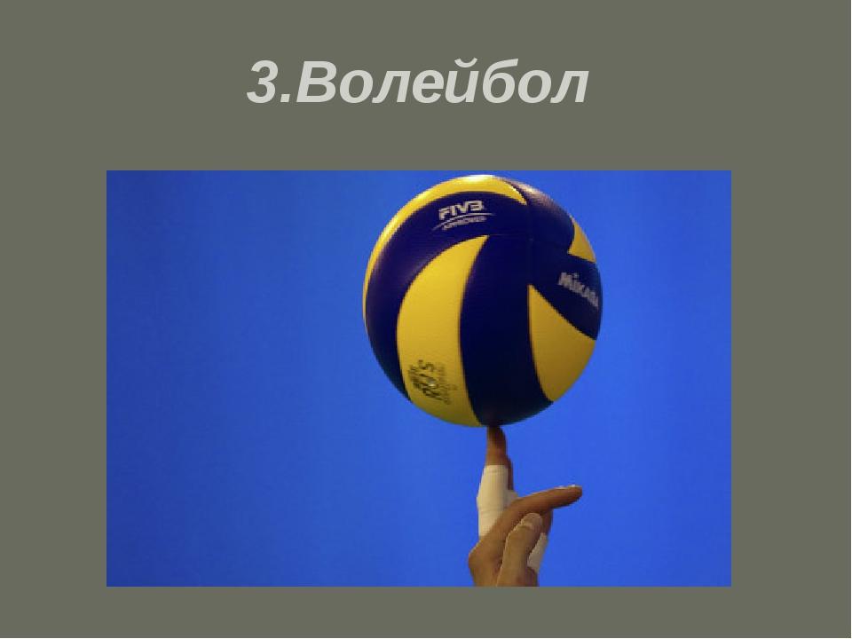 3.Волейбол