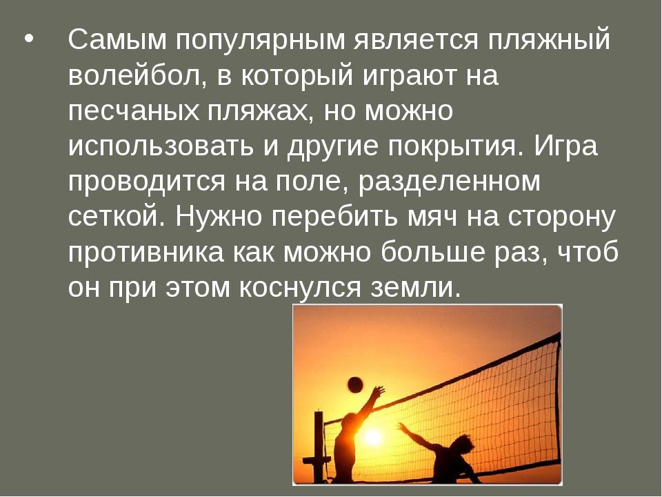 Самым популярным является пляжный волейбол, в который играют на песчаных пляж...