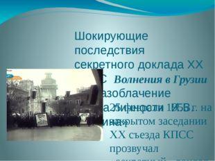 Шокирующие последствия секретного доклада XX КПСС «О разоблачение культа личн