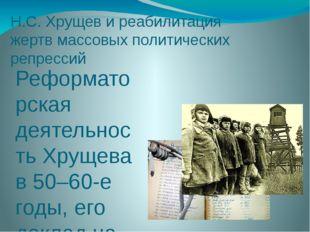 Н.С. Хрущев и реабилитация жертв массовых политических репрессий Реформаторск