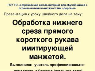 ГОУ ТО «Ефремовская школа-интернат для обучающихся с ограниченными возможност