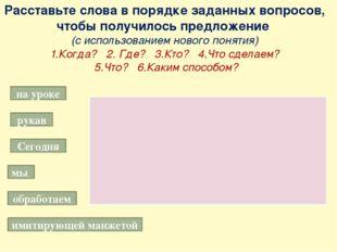 Расставьте слова в порядке заданных вопросов, чтобы получилось предложение (с