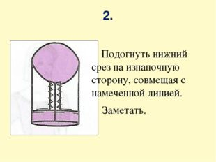 2. Подогнуть нижний срез на изнаночную сторону, совмещая с намеченной линией.