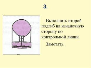 3. Выполнить второй подгиб на изнаночную сторону по контрольной линии. Замета
