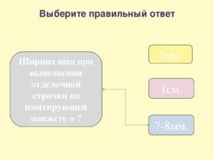 Выберите правильный ответ Ширина шва при выполнении отделочной строчки на ими