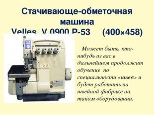 Стачивающе-обметочная машина Velles V 0900 P-53 (400×458) Может быть, кто-ниб