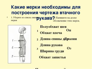 Какие мерки необходимы для построения чертежа втачного рукава? 1. Уберите из