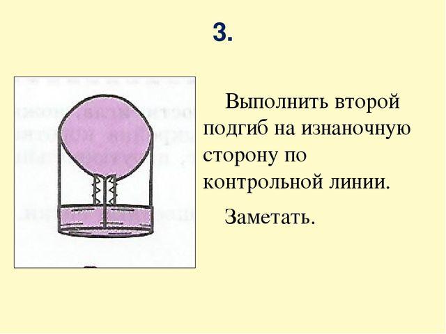 3. Выполнить второй подгиб на изнаночную сторону по контрольной линии. Замета...