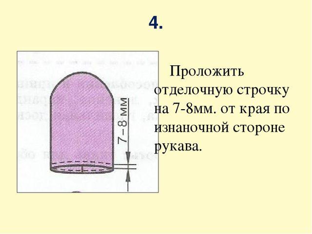 4. Проложить отделочную строчку на 7-8мм. от края по изнаночной стороне рукава.