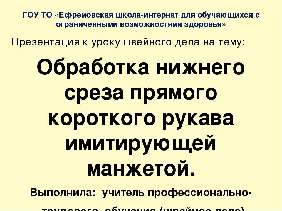 ГОУ ТО «Ефремовская школа-интернат для обучающихся с ограниченными возможност...