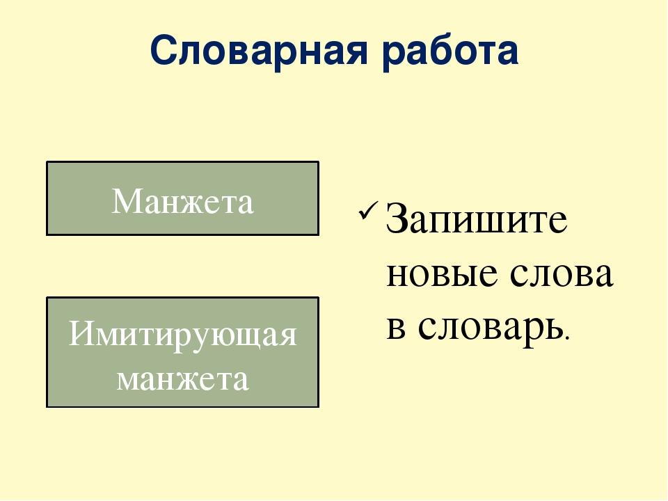 Словарная работа Запишите новые слова в словарь. Манжета Имитирующая манжета