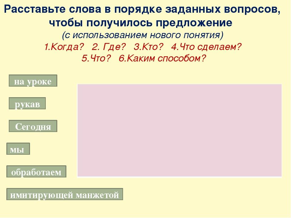 Расставьте слова в порядке заданных вопросов, чтобы получилось предложение (с...