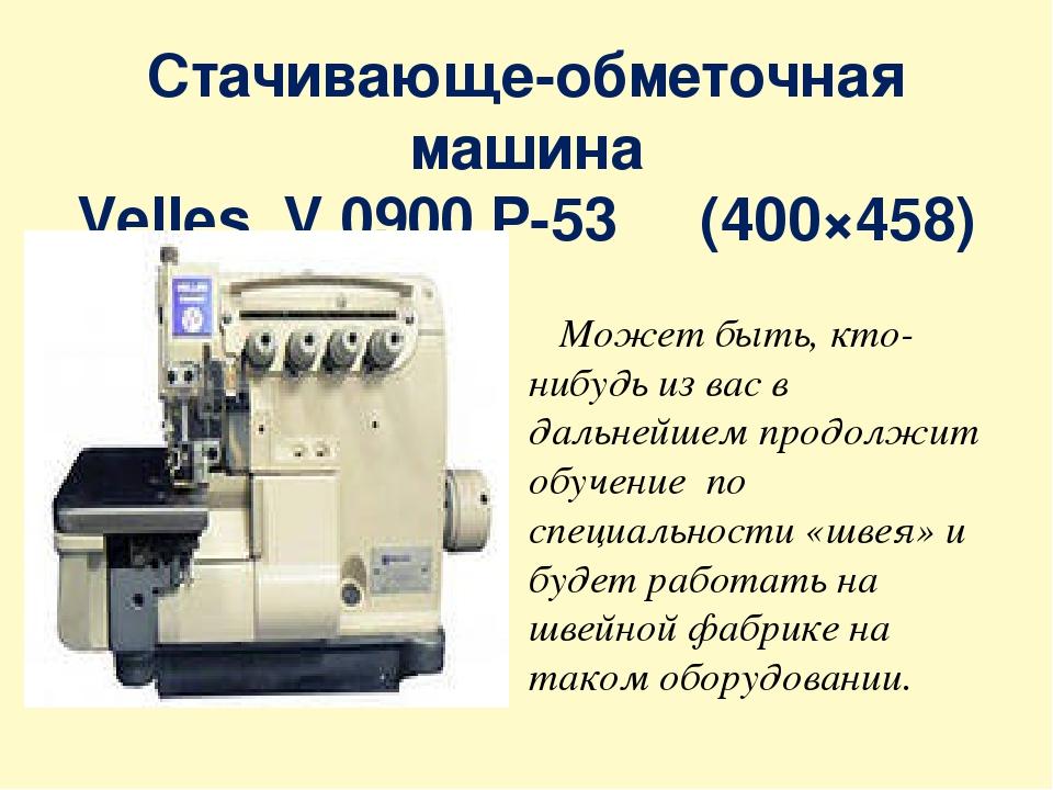 Стачивающе-обметочная машина Velles V 0900 P-53 (400×458) Может быть, кто-ниб...