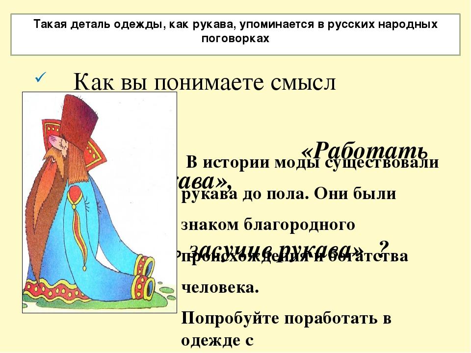 Такая деталь одежды, как рукава, упоминается в русских народных поговорках Ка...