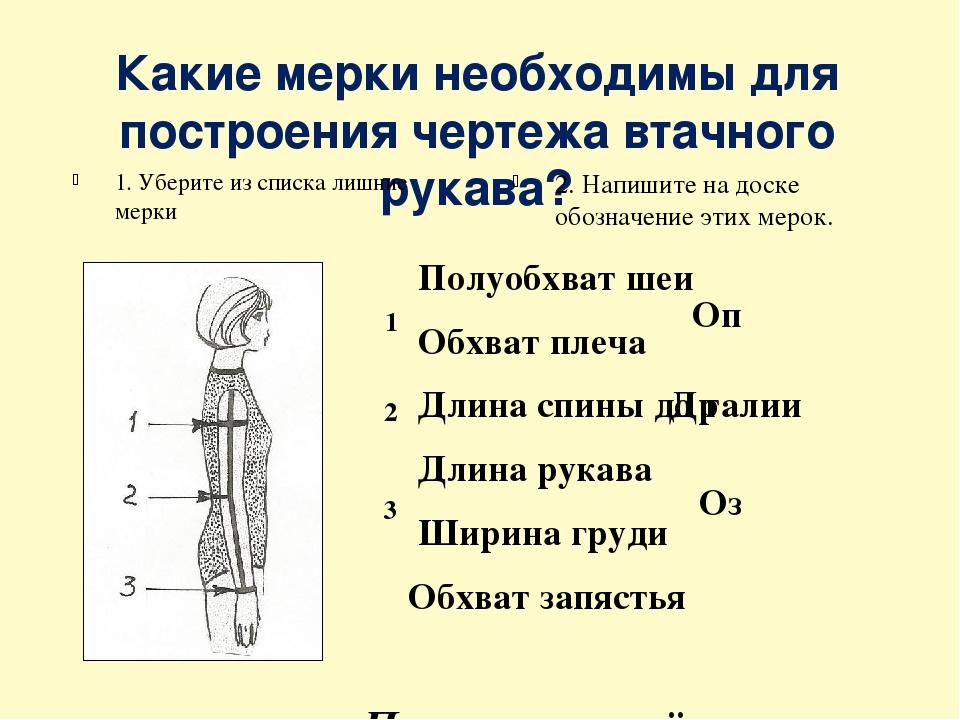 Какие мерки необходимы для построения чертежа втачного рукава? 1. Уберите из...
