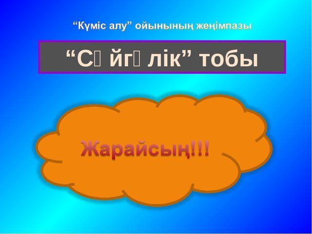 """""""Сәйгүлік"""" тобы"""