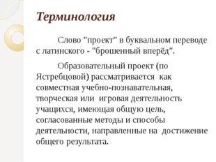 """Терминология Слово """"проект"""" в буквальном переводе с латинского -"""