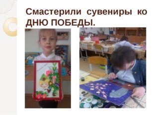 Смастерили  сувениры  ко ДНЮ ПОБЕДЫ.