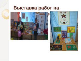 Выставка работ на Итоговом сборе в РДК.