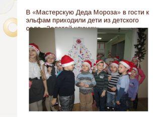 В «Мастерскую Деда Мороза» в гости к эльфам приходили дети из детского сада «