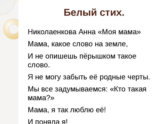 Белый стих. Николаенкова Анна «Моя мама» Мама, какое слово на земле, И не...