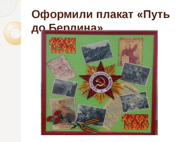 Оформили плакат «Путь до Берлина».