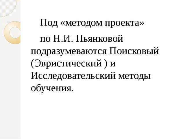 Под «методом проекта»  Под «методом проекта»  по Н.И. Пьянковой подразуме...