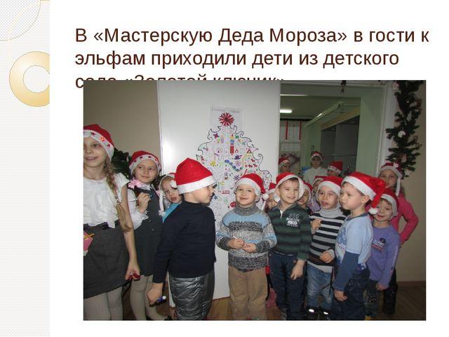 В «Мастерскую Деда Мороза» в гости к эльфам приходили дети из детского сада «...