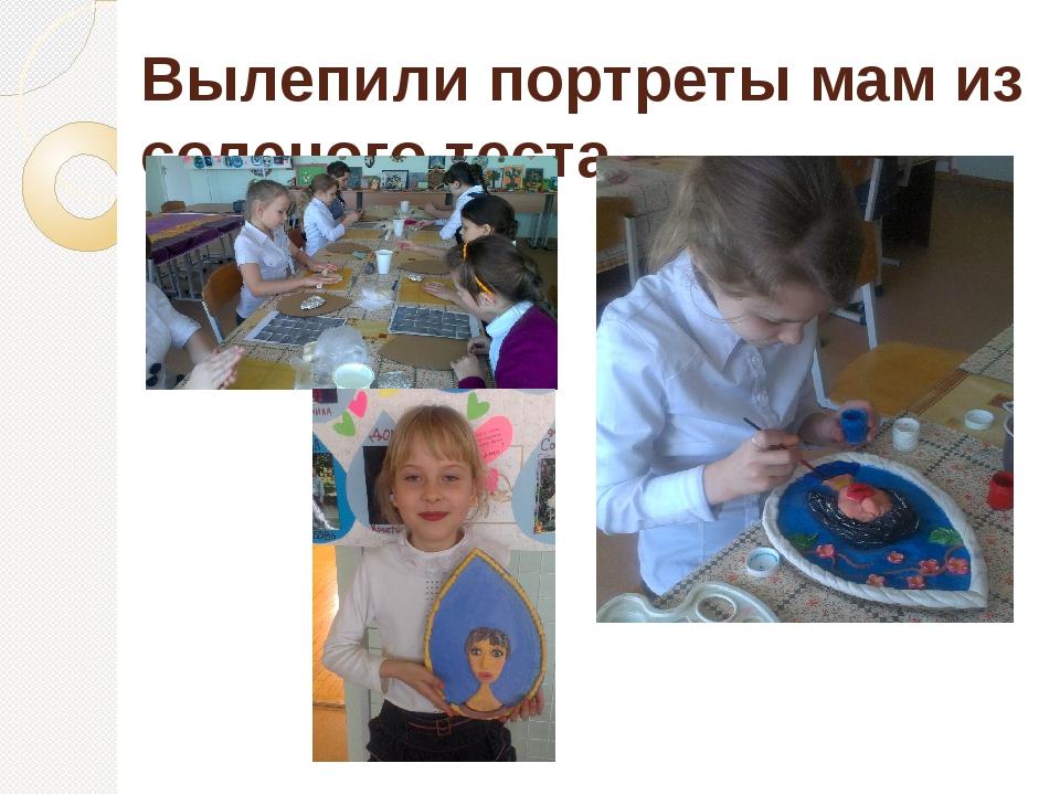 Вылепили портреты мам из соленого теста.