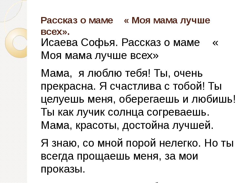 Рассказ о маме    « Моя мама лучше всех». Исаева Софья. Рассказ о маме    «...