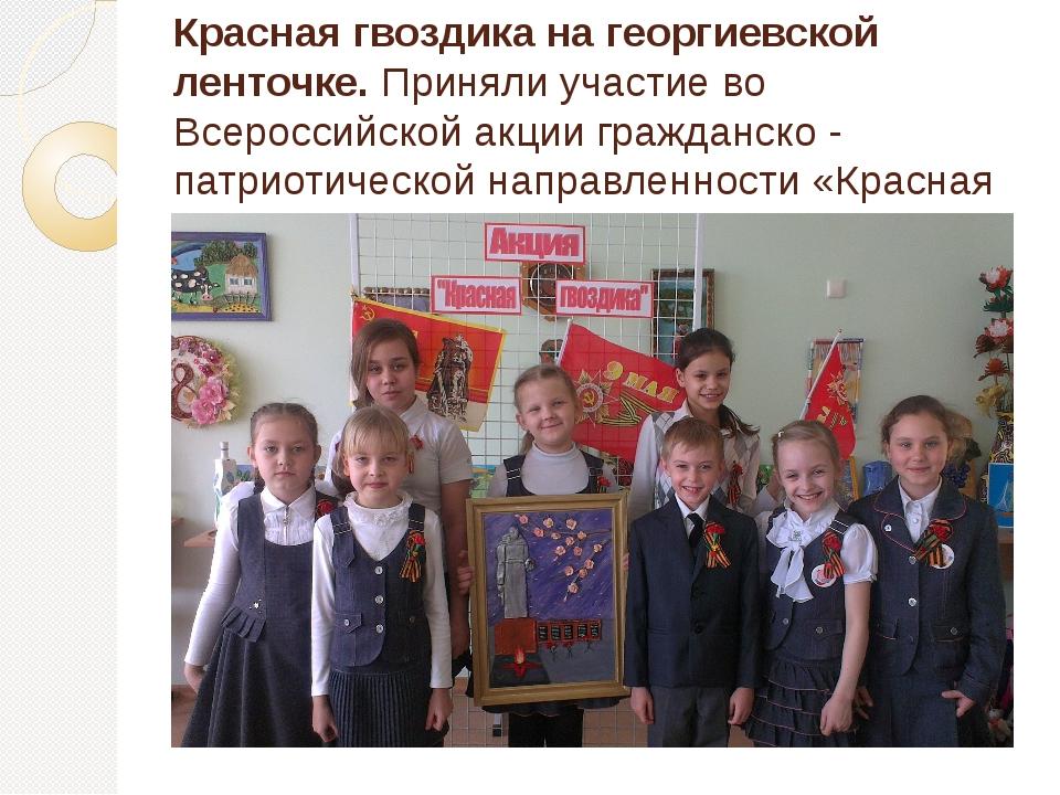 Красная гвоздика на георгиевской ленточке. Приняли участие во Всероссийской а...
