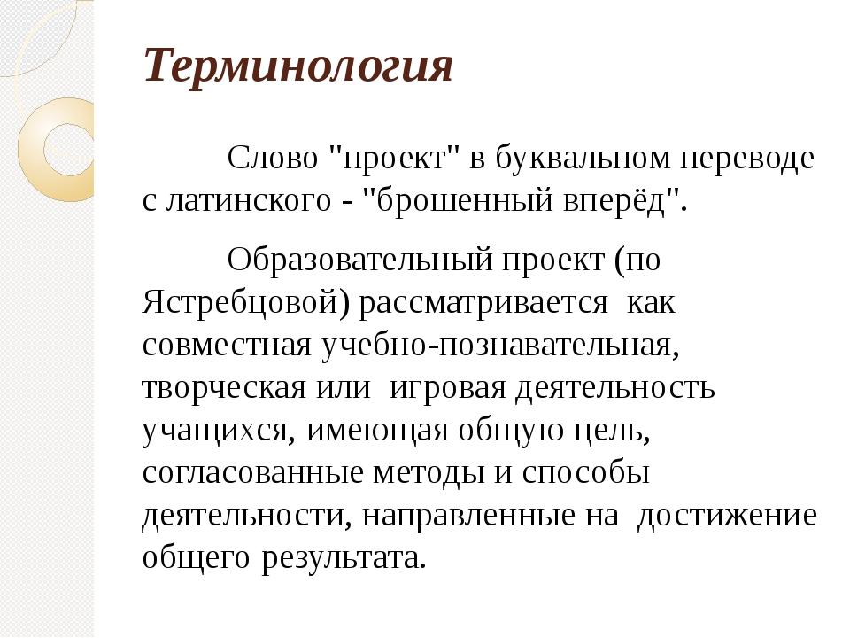 """Терминология Слово """"проект"""" в буквальном переводе с латинского -..."""