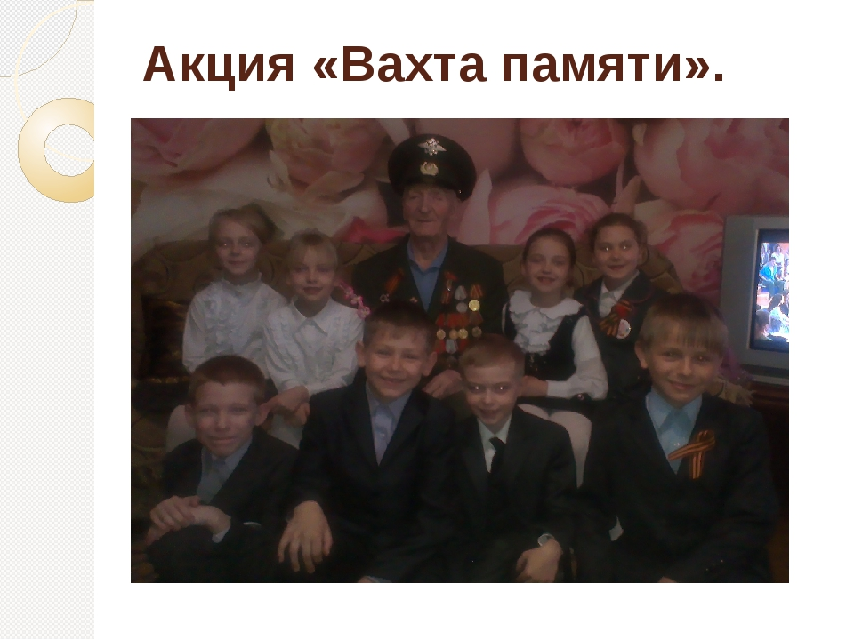 Акция «Вахта памяти».