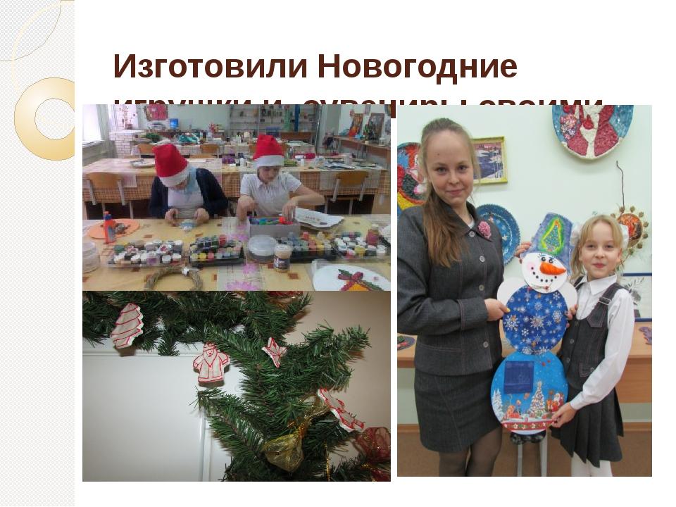 Изготовили Новогодние игрушки и  сувениры своими руками.
