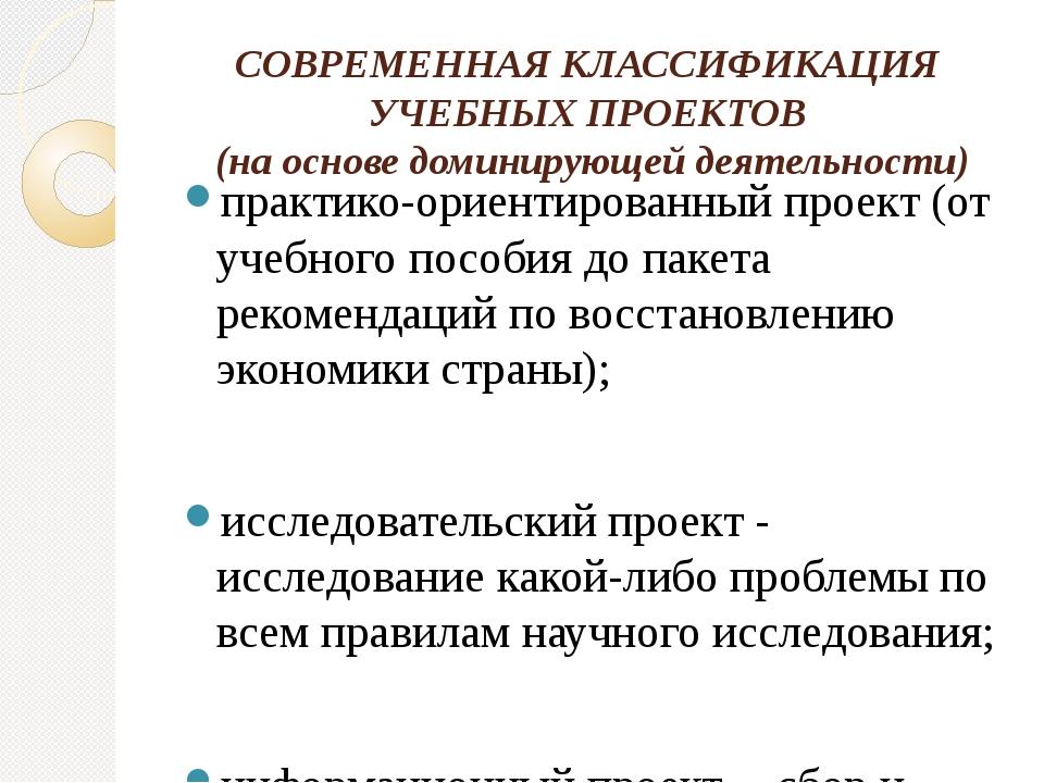 СОВРЕМЕННАЯ КЛАССИФИКАЦИЯ  УЧЕБНЫХ ПРОЕКТОВ  (на основе доминирующей деятельн...