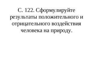 С. 122. Сформулируйте результаты положительного и отрицательного воздействия