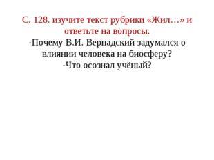 С. 128. изучите текст рубрики «Жил…» и ответьте на вопросы. -Почему В.И. Верн