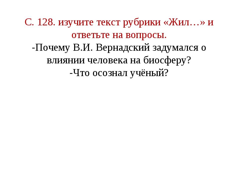 С. 128. изучите текст рубрики «Жил…» и ответьте на вопросы. -Почему В.И. Верн...