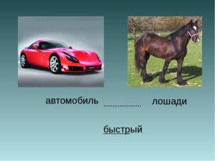 быстрый автомобиль лошади …………………