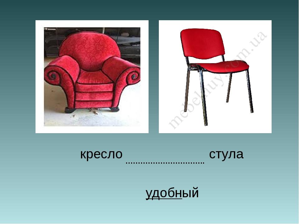 кресло стула удобный …………………………..