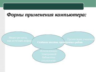 Использование Электронной библиотеки «технология» Презентации ученических раб