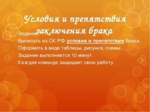 Условия и препятствия заключения брака Задание: Выписать из СК РФ условия и п