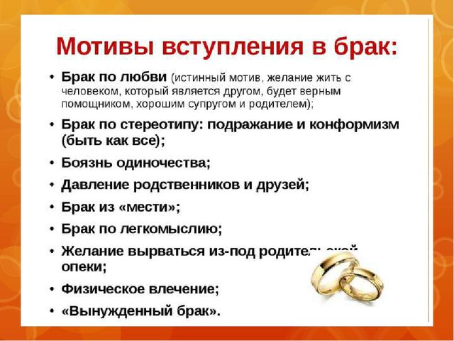 аричинв почему нельзя заключтб брак
