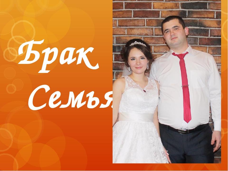 Брак Семья