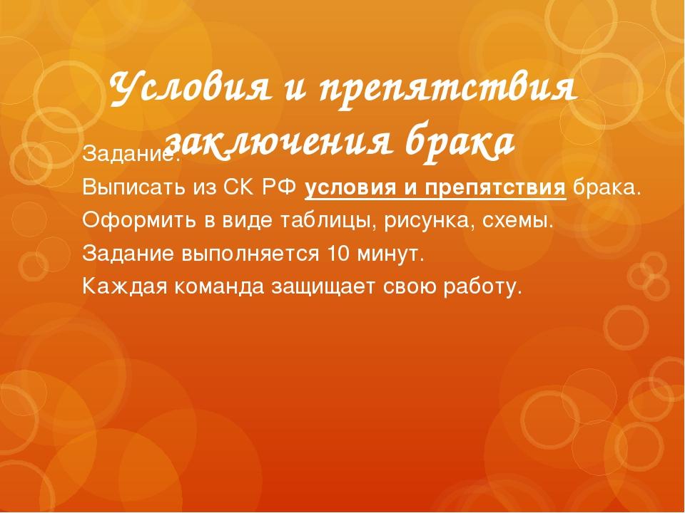 Условия и препятствия заключения брака Задание: Выписать из СК РФ условия и п...